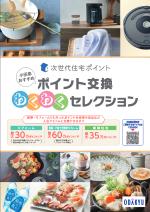 小田急百貨店 次世代住宅ポイント 商品カタログ
