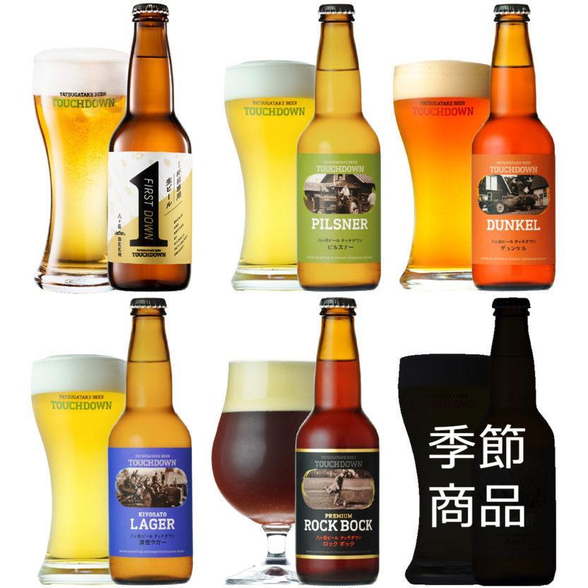 ビール 八ヶ岳ビール タッチダウン 6種飲み比べセット 山梨県