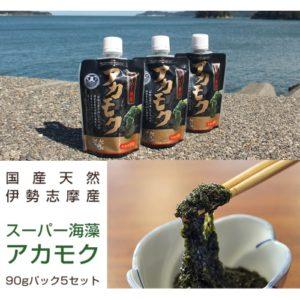 アカモク(ぎばさ)90g×5 三重県伊勢志摩産
