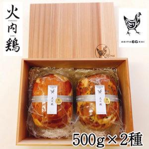 秋田比内地鶏ブロックハム杉箱入り(無添加 ) 500g×2本ギフトセット