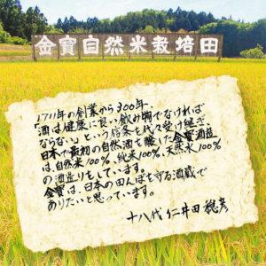 日本酒 純米吟醸 穏(おだやか)1800ml×6本セット 蔵元仁井田本家_03