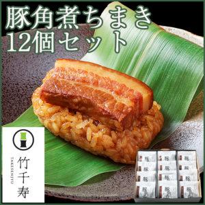 竹千寿 笹ちまき豚角煮 12個セット