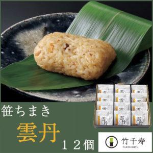 竹千寿 笹ちまき雲丹(うに)12個セット