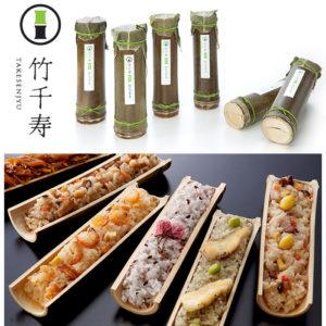竹千寿詰め合わせ 6本セット(竹ちまき、桜おこわ、鶏ごぼうおこわ、穴子おこわ、鯛バジルおこわ、かちえびおこわ)6種各1本セット