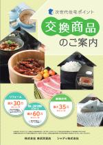 東武百貨店 次世代住宅ポイント 商品カタログ