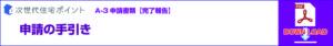 A-3申請書類【完了報告】・申請の手引き