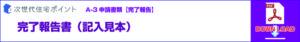 A-3申請書類【完了報告】・完了報告書の記入見本