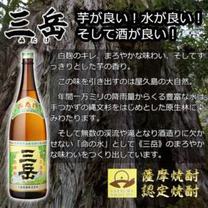 いも焼酎 三岳1800ml×6本セット 本格焼酎芋_02