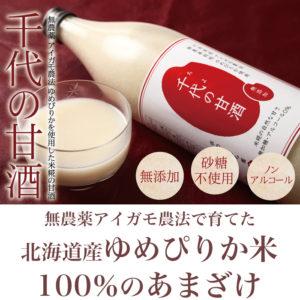 米糀の甘酒 千代の甘酒900ml×6本 アイガモ農法・無農薬栽培北海道産ゆめぴりか100%使用