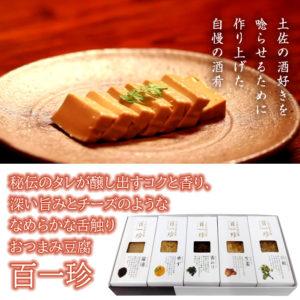 土佐伝承豆腐 百一珍 ギフトセット(醤油、青のり、山椒、生姜、ゆず)