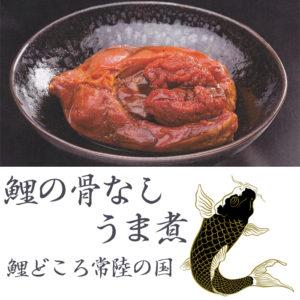 水郷づくし 鯉の骨なしうま煮 5個入り 鯉料理 煮付け