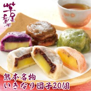 芋屋長兵衛いきなり団子 20個セット(プレーン・さくら・よもぎ・紫芋・黒糖の5種類)