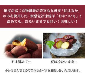 芋屋長兵衛おやついも(冷凍焼イモ)8袋セット_02