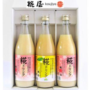 米糀甘酒 糀ドリンク・レモン糀ドリンク3本詰合せ 糀ドリンク×2本、レモン糀ドリンク×1本 各750g