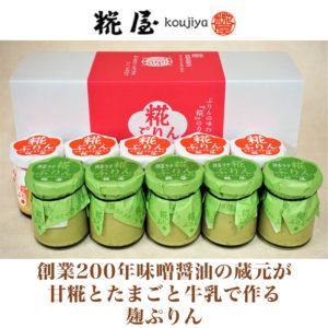プリン 糀ぷりん・抹茶ラテ糀ぷりん10個詰合せ