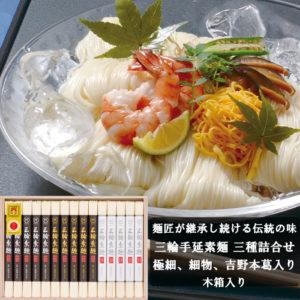 三輪手延素麺 三種詰合せ(極細・細物 吉野本葛入り)各50g×5束、750g GHZ-30