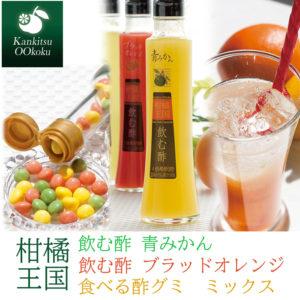 柑橘王国 飲む酢&食べる酢グミセット