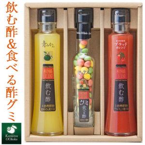 柑橘王国 飲む酢&食べる酢グミセット_02