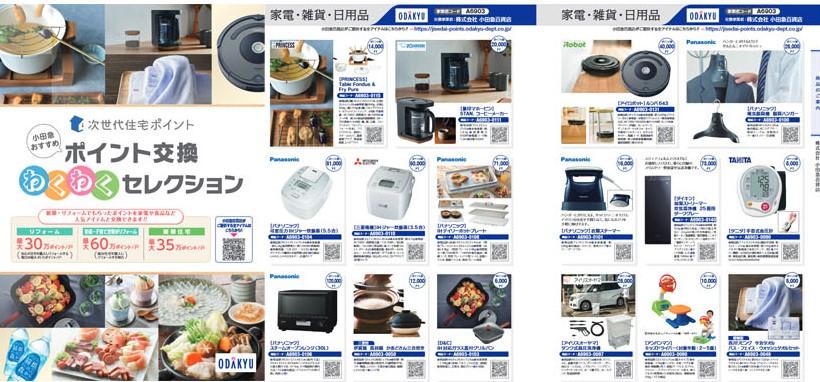 小田急百貨店 次世代住宅ポイント カタログ