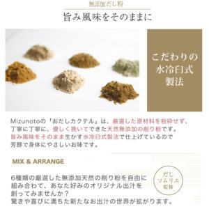 おだしカクテル 6種アソート(鰹だし、昆布だし、飛魚だし、鯖・ムロ鯵だし、鰯だし、椎茸だし) 出汁粉、ダシ_03