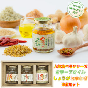 食べるオリーブオイル3種セット