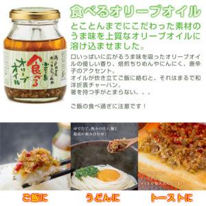 食べるオリーブオイル3種セット_02