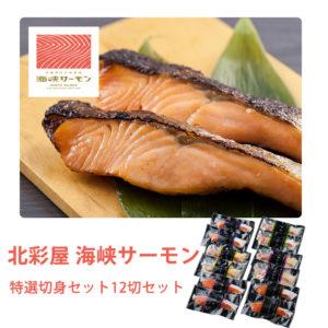 鮭切り身 海峡サーモン 特選切身セット12切セット(西京味噌漬、吟醸粕漬、塩麹漬、甘塩味、生切り身、山漬)