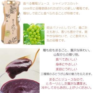 食べるぶどうジュース 6本セット(マスカット・ベーリーA、巨峰、シャインマスカット 各2本)グレープジュース_03