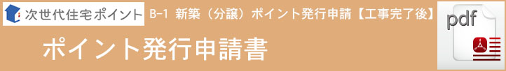 B-1申請書類【工事完了後申請】ポイント発行申請書