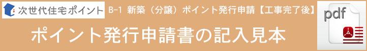 B-1申請書類【工事完了後申請】ポイント発行申請書記入見本