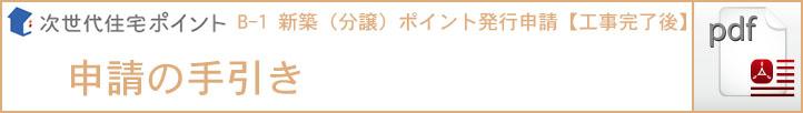 B-2申請書類【工事完了前申請】申請の手引き