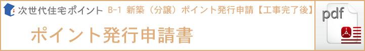 B-2申請書類【工事完了前申請】ポイント発行申請書