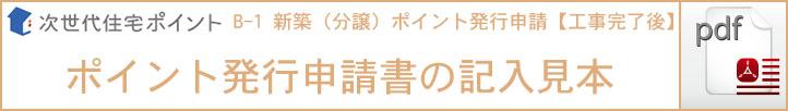 B-2申請書類【工事完了前申請】ポイント発行申請書記入見本