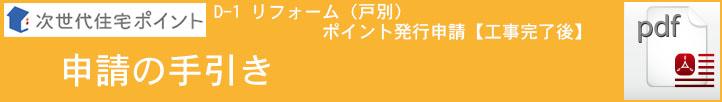 D-1 リフォーム(戸別) ポイント発行申請[工事完了後]申請の手引き