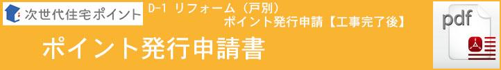 D-1 リフォーム(戸別) ポイント発行申請[工事完了後]ポイント発行申請書