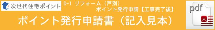 D-1 リフォーム(戸別) ポイント発行申請[工事完了後]ポイント発行申請書 記入見本