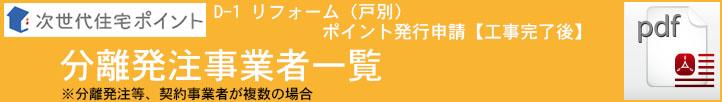 D-1 リフォーム(戸別) ポイント発行申請[工事完了後]分離発注事業者一覧申請書