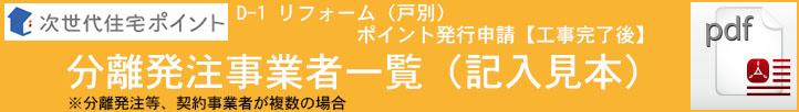 D-1 リフォーム(戸別) ポイント発行申請[工事完了後]分離発注事業者一覧記入見本