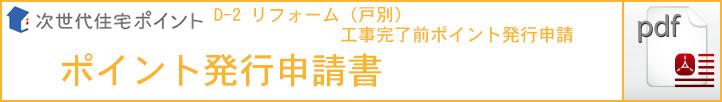 D-2 リフォーム(戸別) 工事完了前ポイント発行申請 ポイント発行申請書