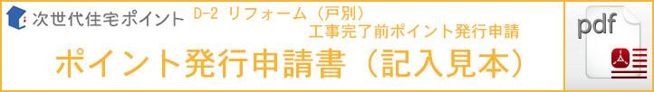 D-2 リフォーム(戸別) 工事完了前ポイント発行申請 ポイント発行申請書 記入見本