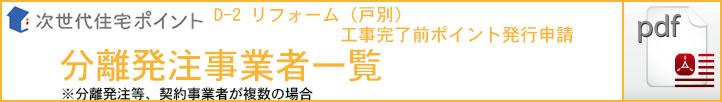 D-2 リフォーム(戸別) 工事完了前ポイント発行申請 分離発注事業者一覧 申請書