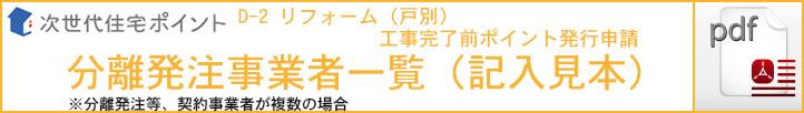 D-2 リフォーム(戸別) 工事完了前ポイント発行申請 分離発注事業者一覧 記入見本