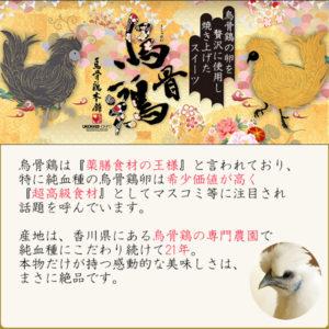烏骨鶏バラエティセット(カステラ・ラスク・プリンセット)_03