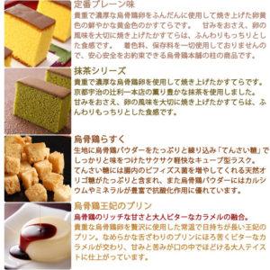 烏骨鶏バラエティセット(カステラ・ラスク・プリンセット)_02