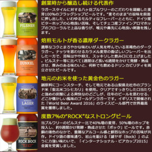 クラフトビール「八ヶ岳ビール タッチダウン」4種12本飲み比べ_03