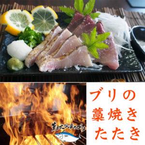ブリの藁焼きたたきセット(3袋約800g)