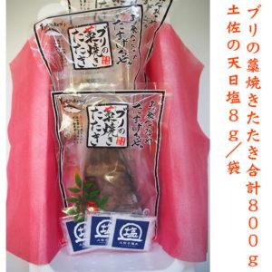 ブリの藁焼きたたきセット(3袋約800g)_02