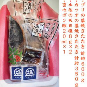 ブリ・カツオ藁焼きたたき食べ比べセット(ブリ2袋600g、カツオ1袋約350g)_02