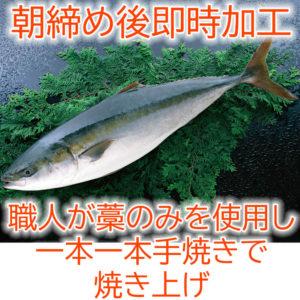 ブリ・カツオ藁焼きたたき食べ比べセット(ブリ2袋600g、カツオ1袋約350g)_03