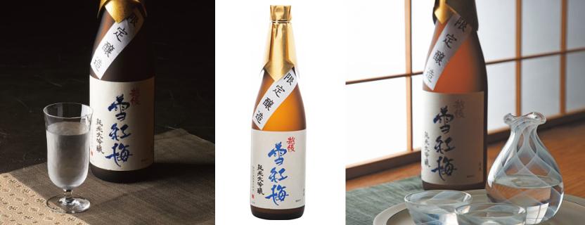【新潟県】長谷川酒造 雪紅梅・純米大吟醸(720mL)